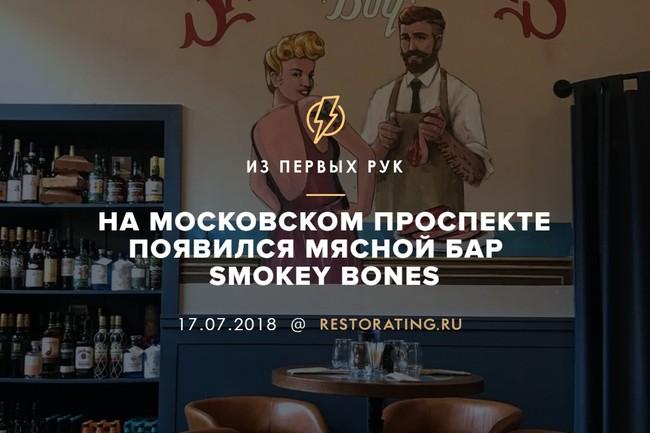 На Московском появился мясной бар Smokey Bones