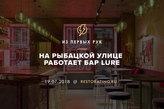 На Рыбацкой улице работает бар Lure