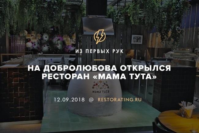 На Добролюбова открылся ресторан «Мама тута»