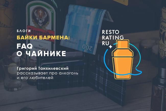 Байки бармена: FAQ о чайнике