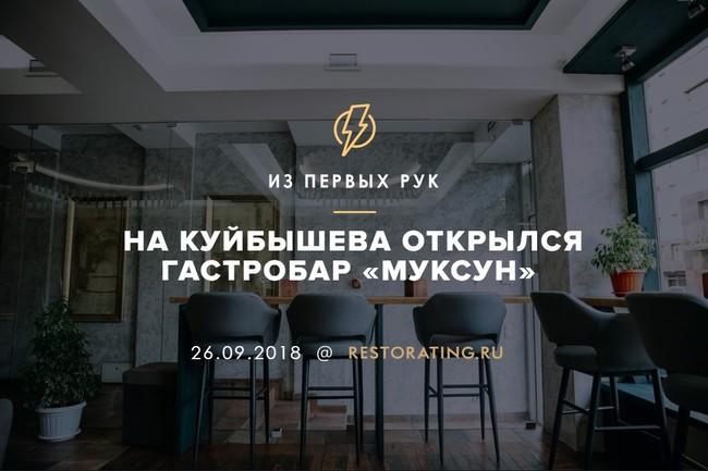 На Куйбышева открылся гастробар «Муксун»