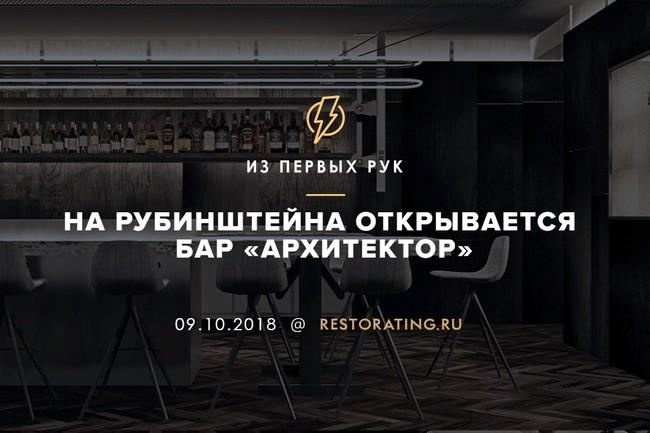 На Рубинштейна открывается бар «Архитектор»