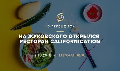 На Жуковского открылся ресторан Californication