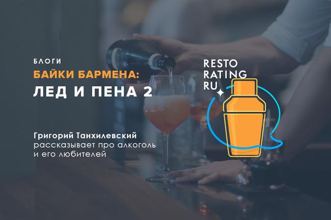 Байки бармена: лед и пена 2