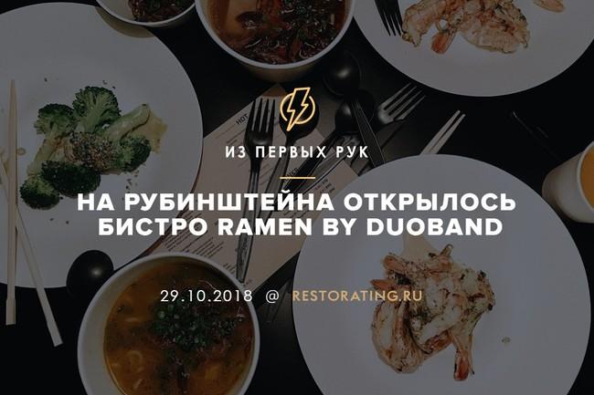 На Рубинштейна открылось бистро Ramen by Duoband