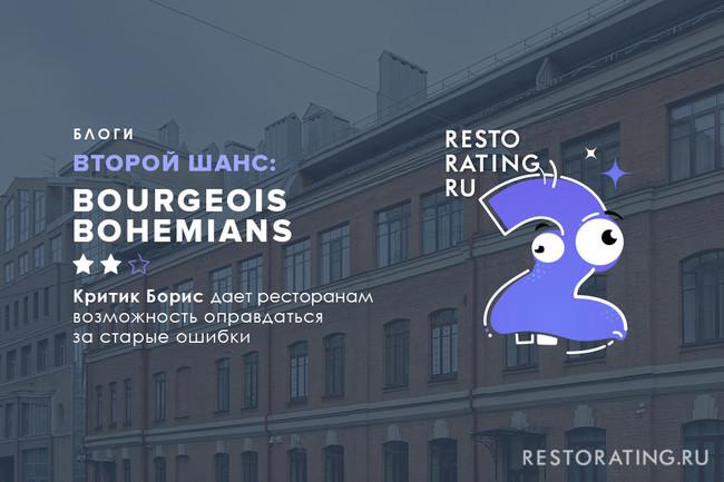 Второй шанс от Критика Бориса: Bourgeois Bohemians