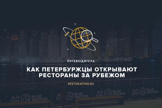 Как петербуржцы открывают рестораны за рубежом