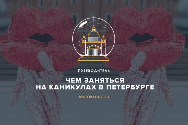 Чем заняться на каникулах в Петербурге
