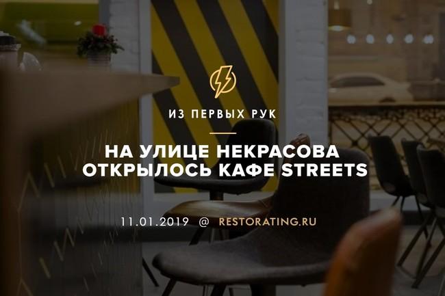 На улице Некрасова открылось кафе Streets