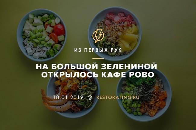 На Большой Зелениной открылось кафе Pobo