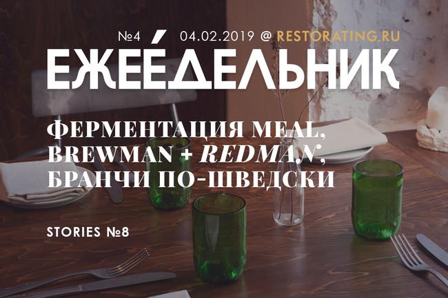 Ежеедельник №4 (180) | 04.02.2019