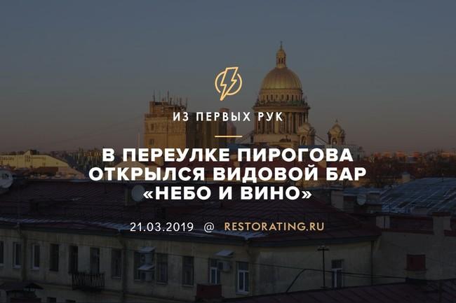 В переулке Пирогова открылся видовой бар «Небо и вино»