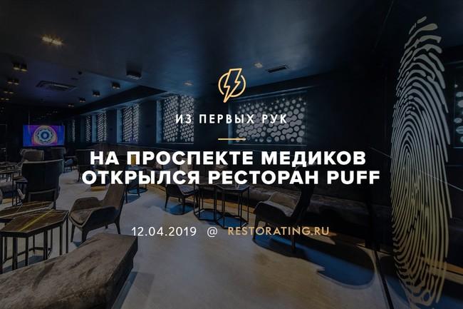 На проспекте Медиков открылся ресторан Puff