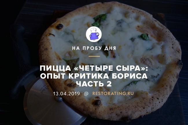 Пицца «Четыре сыра»-2: опыт критика Бориса