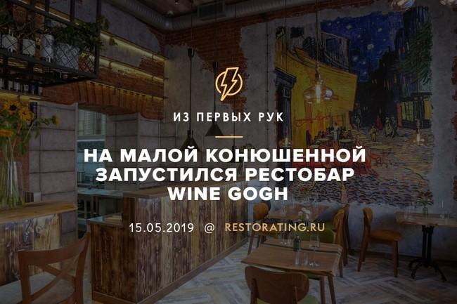 На Малой Конюшенной запустился рестобар Wine Gogh