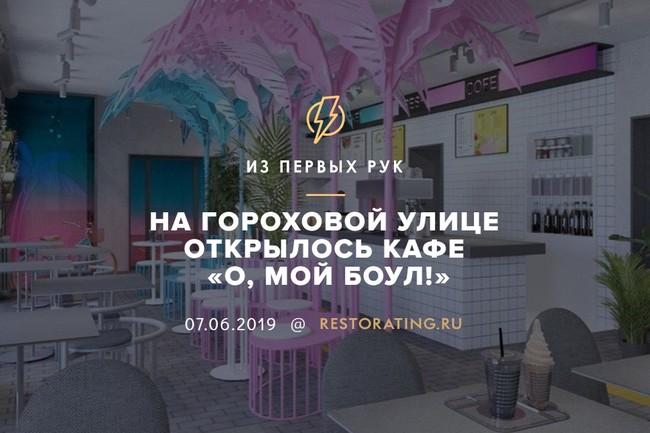 На Гороховой улице открылось кафе «О, мой боул!»