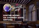 Критик Борис на Gourmet Days: Sintoho