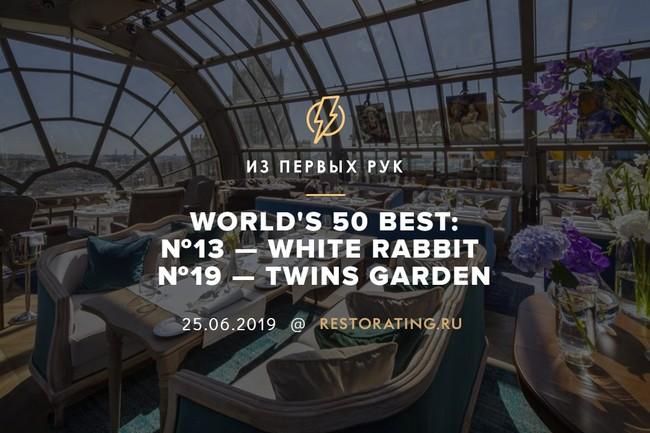 World's 50 Best: White Rabbit — №13, Twins Garden — №19
