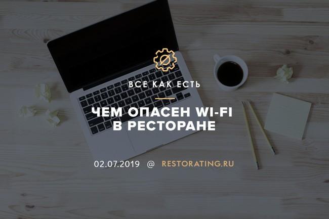 Чем опасен WI-Fi в ресторане