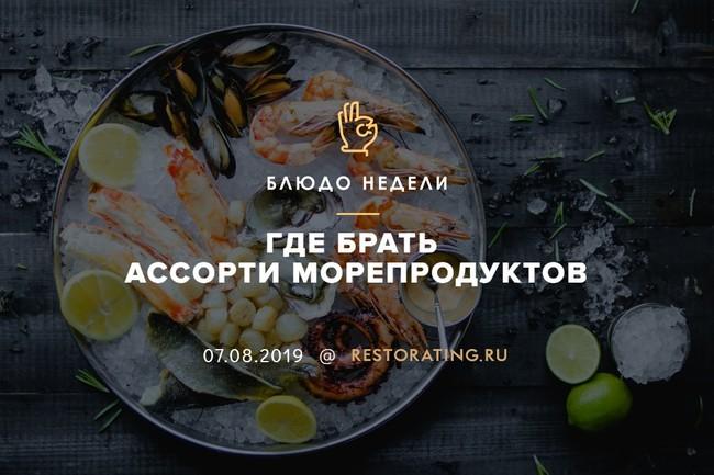 Где брать ассорти морепродуктов
