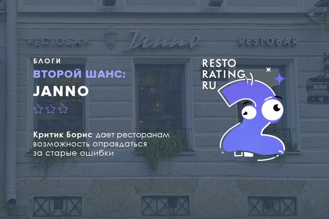 Второй шанс от критика Бориса: Janno