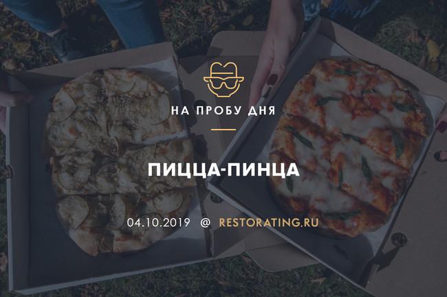 На пробу дня: пицца-пинца