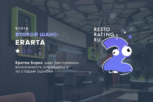 Второй шанс от критика Бориса: Эрарта