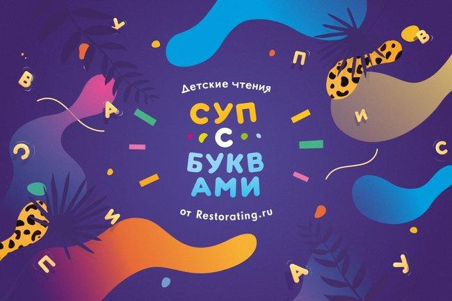 Детские чтения от Restorating.ru