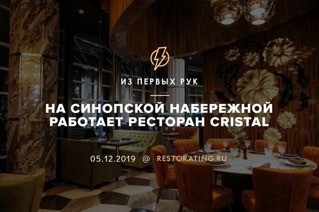 На Синопской набережной работает ресторан Cristal