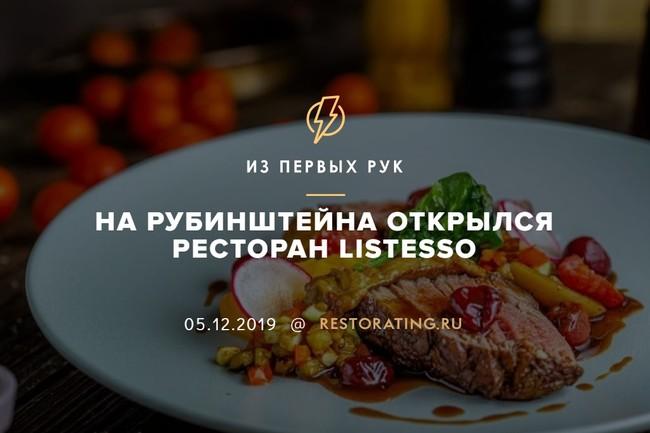 На Рубинштейна открылся ресторан Listesso