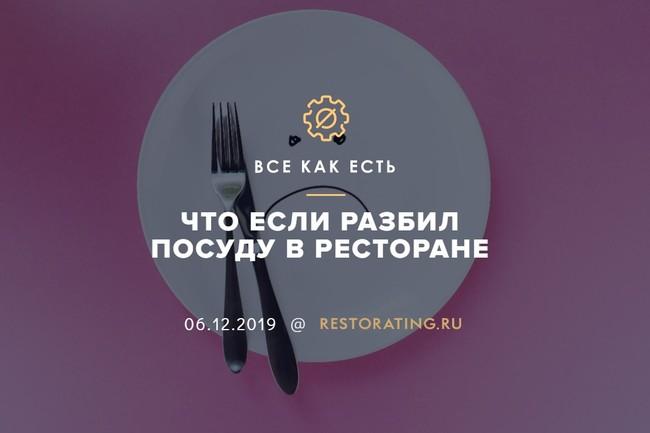 Что если разбил посуду в ресторане?