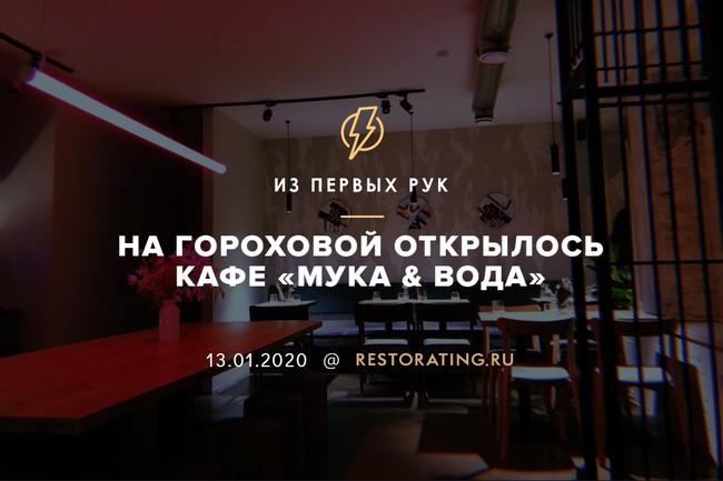 На Гороховой открылось кафе «Мука & Вода»