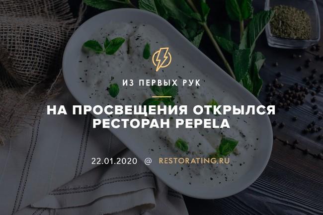 На Просвещения открылся ресторан Pepela