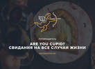 Are you Сupid?