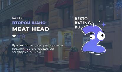 Второй шанс Критика Бориса: Meat Head
