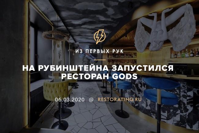 На Рубинштейна запустился ресторан Gods