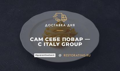 Сам себе повар с Italy Group