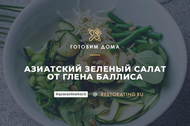 Азиатский зеленый салат от Глена Баллиса