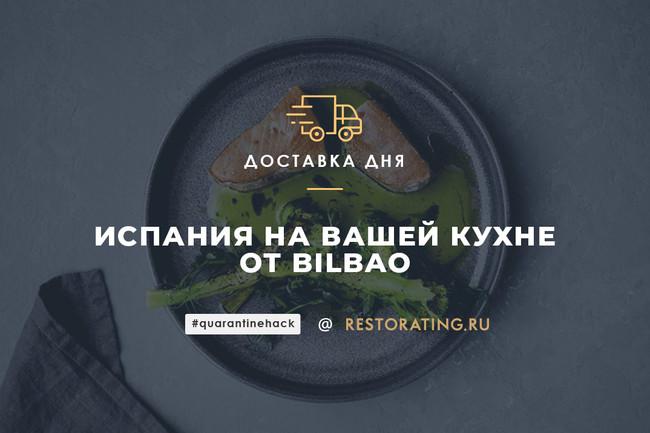 Испания на вашей кухне от Bilbao