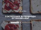 3 эстетских бутерброда от Eggsellent