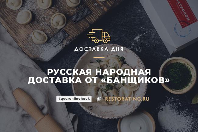 Русская народная доставка от «Банщиков»