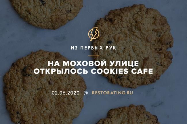 На Моховой улице открылось Cookies Cafe