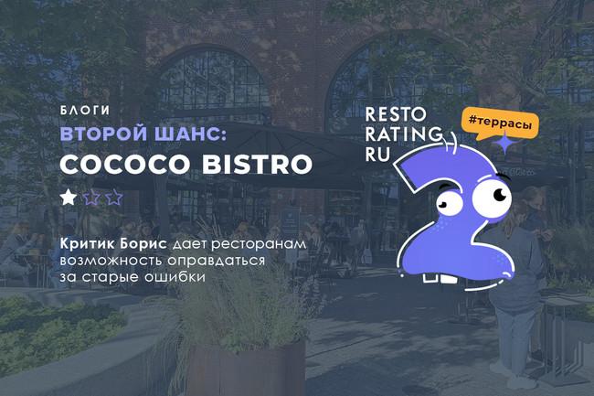 Второй шанс Критика Бориса: CoCoCo Bistro