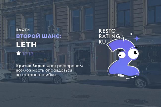 Второй шанс Критика Бориса: Leth