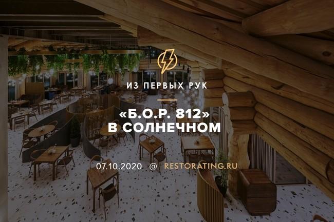 «Б.О.Р. 812» в Солнечном