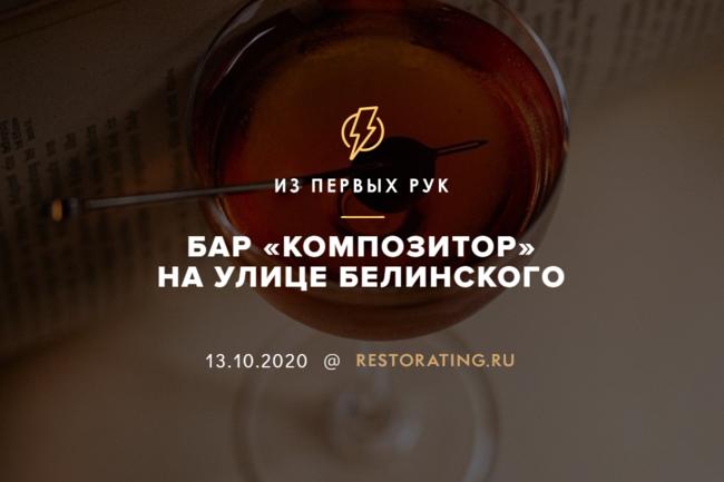 Бар «Композитор» на Белинского