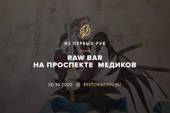 Raw bar на проспекте Медиков