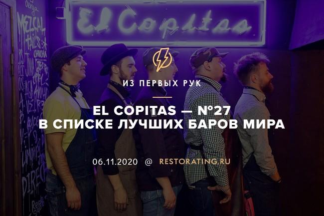 El Copitas — №27 в списке лучших баров мира