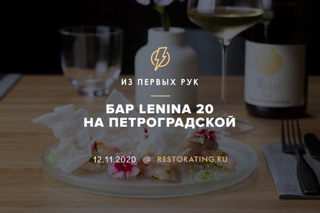 Винный бар Lenina 20 на Петроградской
