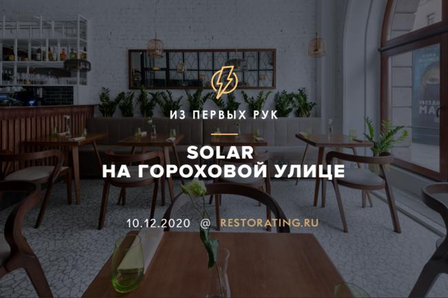 Solar на Гороховой улице